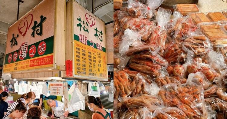 松村煙燻魯味 (鴨母寮市場)|府城真正道地煙燻魯味美食,來到台南旅遊必買的美食!