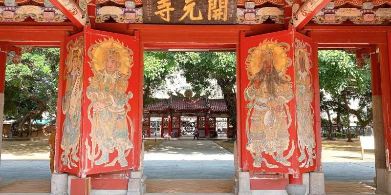 開元寺|寧靜的佛寺,是台南府城眾多有名的古蹟之一,身歷其中可感受一股與世無爭的氛圍值得一遊!