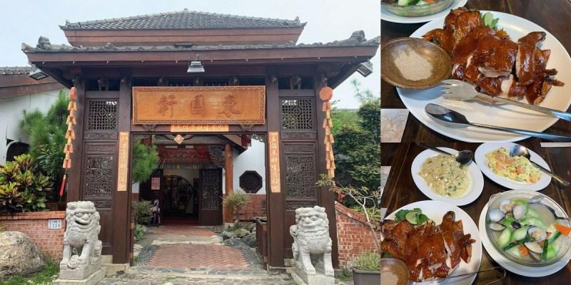東園軒園林餐廳|建築格間古色古香,很有古代客棧的氣氛,值得您親臨體驗....!