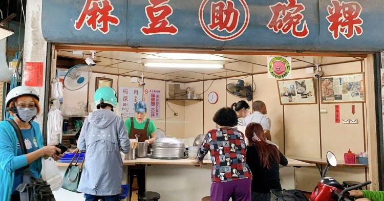 麻豆(助)碗粿 隱藏菜市場的麻豆正宗碗粿,在地人最愛吃的碗粿!