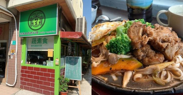村吉蔬素食養生創意料理|蔬食特色主餐,搭配湯品,炸物,點心並不定期推出新蔬食無菜單料理。