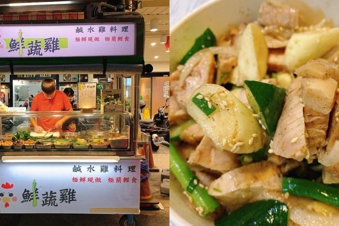 鮮蔬雞-鹹水雞料理 極鮮現做,極簡輕食的鹹水雞,新鮮美味健康吃的到!