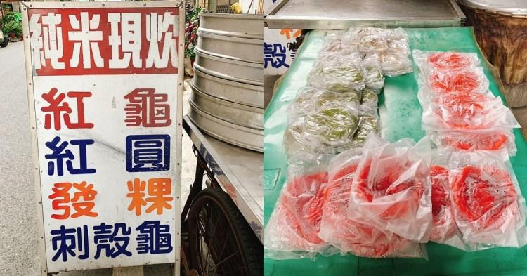 朝陽街紅龜粿|一個很用心古早味,神佛吃了會歡喜,保庇大家賺大錢!