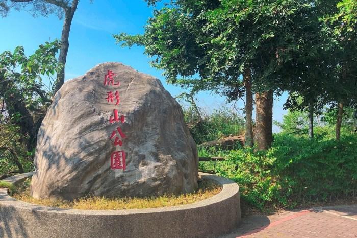 虎形山公園|自然生態景觀及健行、休閒功能的森林公園。