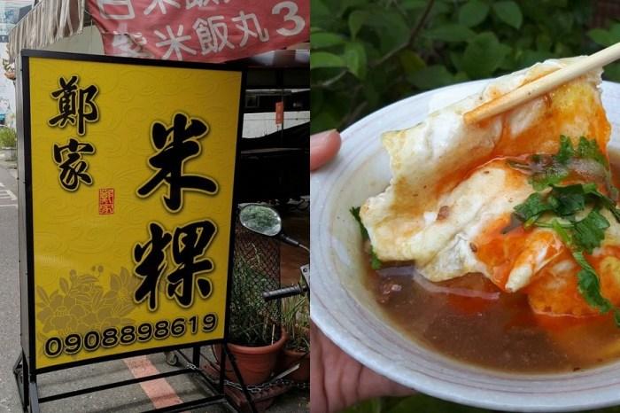 鄭家米粿|台南在地古早味美食!限量「煎米粿」外脆內Q,搭配魚丸湯滿足!