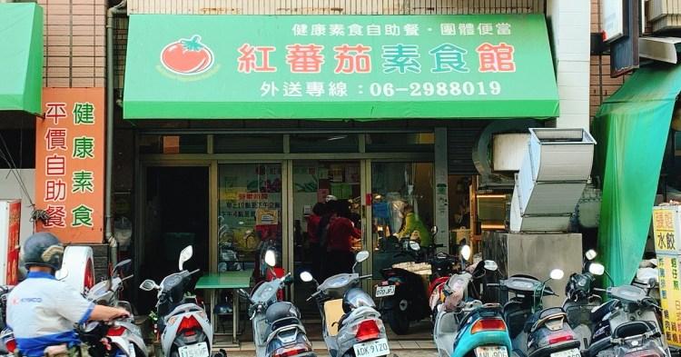紅番茄素食自助餐 台南安平五期平價素食自助餐,健康美味吃到多樣蔬菜 …