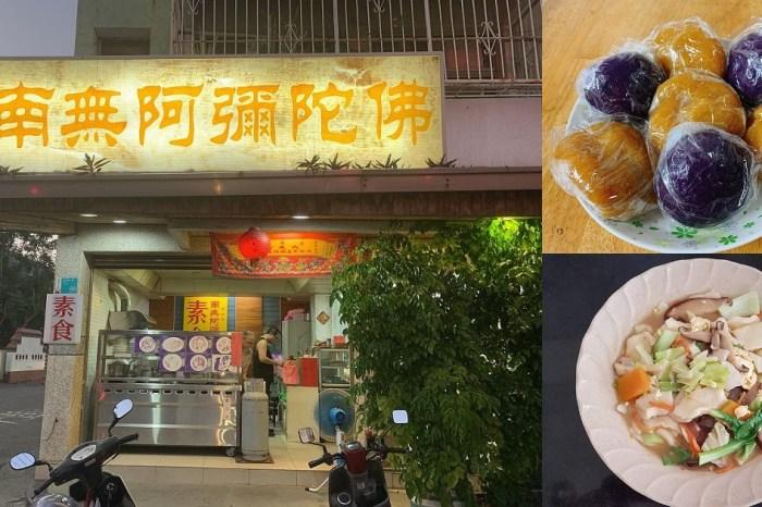 南無阿彌陀佛(蔬)素食館|隱藏巷弄美食!台南傳統素食小吃店!