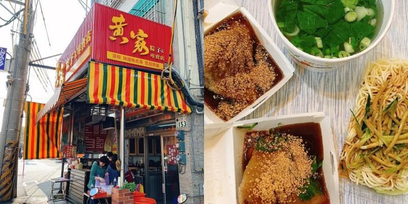 黃家粽子|安南區粽子專賣店,涼麵,味噌湯或虱目魚肉湯都很推薦!