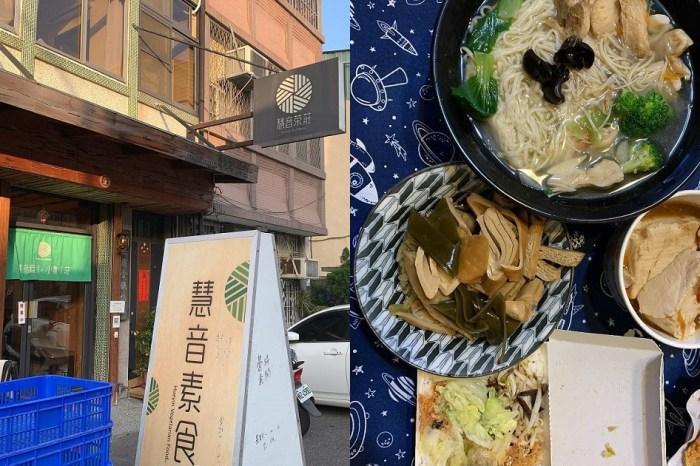 慧音素食小農茶莊|台南美味素食餐廳!