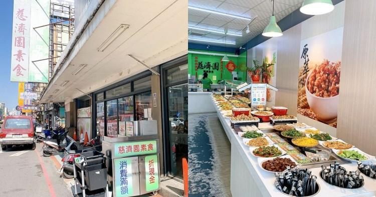 慈濟園素食餐廳 來慈濟園素食用餐,天天都有好康大放送,買越多送越多!