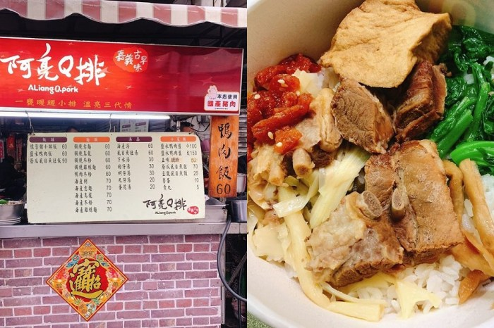 阿亮Q排-老牌小排飯|隱藏版的小吃店,讓饕客們吃的到健康,和實在的口味。