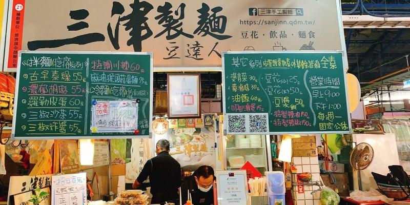 三津製麵|台南超級厲害的新口味素食美食,隱藏在傳統市場的素食製麵達人!