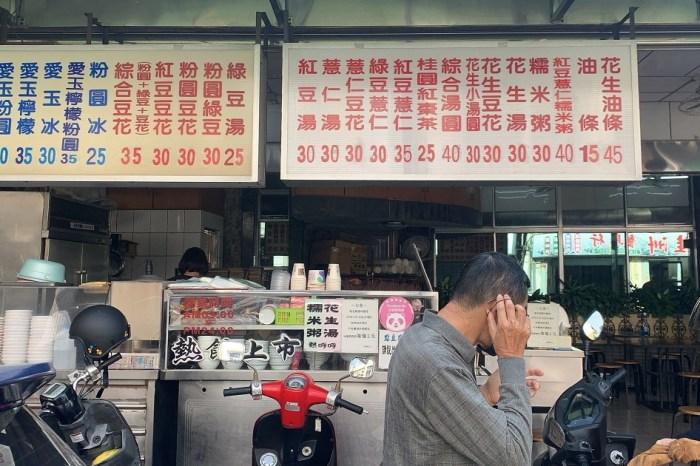 光華愛玉 超過半世紀的老字號,嘉義傳統的老式冰店!