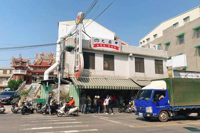 大廟口燒烤餐飲店 永康人從小吃到大的便當名店,超便宜又划算的便當店!