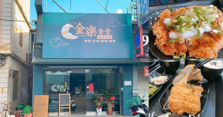 金樂食堂和洋料理|台南日式和洋料理炸豬排套餐美食!