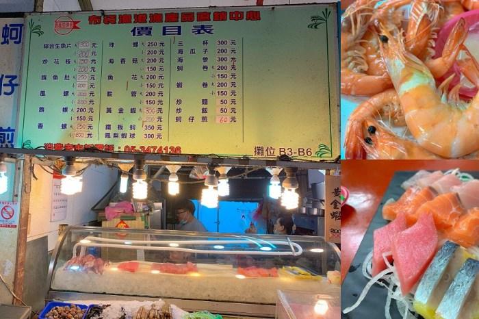 蔡家海產 布袋觀光漁港市場新鮮海味現炒餐廳