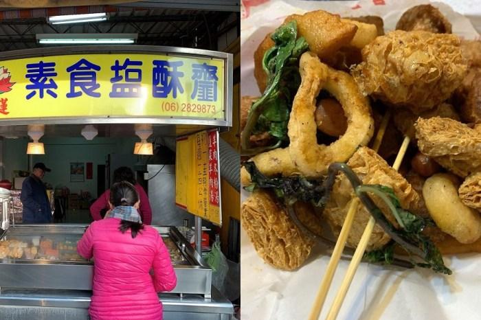 紫蓮素食鹽酥齏 台南素食美食鹽酥雞的炸物店!