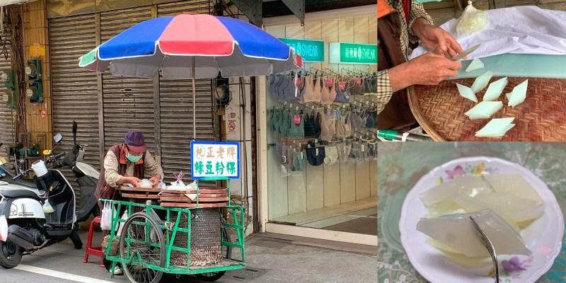 正老牌綠豆粉粿 嘉義東市場幸福小點心,口感跟菜燕一樣,淡淡地綠豆粉味道,當做飯後甜點蠻不錯的。