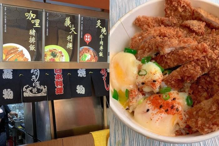 十號咖哩家 南台街平價咖哩飯、丼飯、義大利麵,隱藏小店!