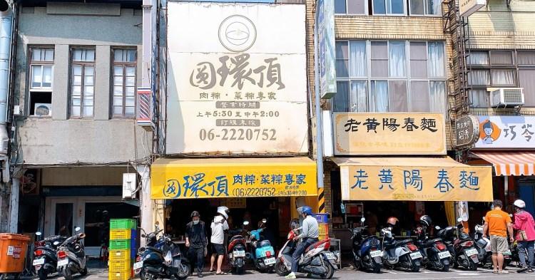 圓環頂肉粽菜粽 府城著名的傳統美食,老台南人的早午餐日常!