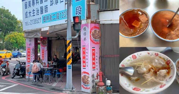 檨仔林阿全碗粿  台南必吃銅板價美食百年碗粿老店!
