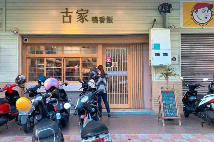 古家手作鴨香飯(北成總店)|傳統的美味台式道地小吃,室內佈置時尚裝潢風格優雅!