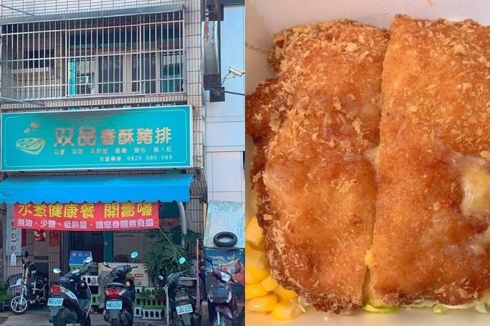 雙品香酥豬排 台南中西區特色美味人氣豬排專賣店!