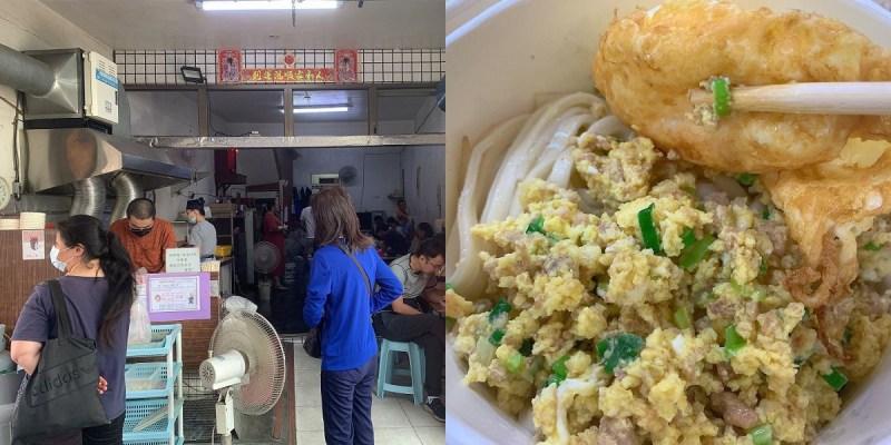 岡山煎炒蛋麵 老闆會跟你說你的麵會幾點幾分好請你等,岡山很特別的麵店!