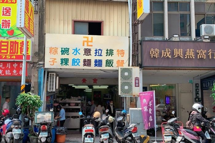 三元齋素食|台南素食美味自助餐,超好吃cp值又高的平價素食便當!