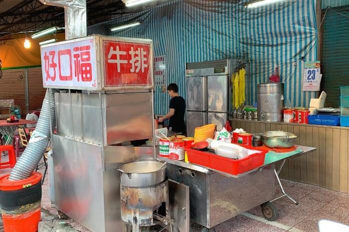 好口福牛排|台南北區路邊攤牛排店,吃排餐不用花大錢呢!