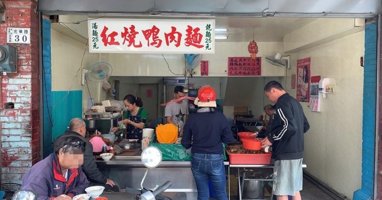 紅燒鴨肉麵老店|超人氣的嘉義平價小吃,古早味,味道讚,嘉義老店令人懷念!
