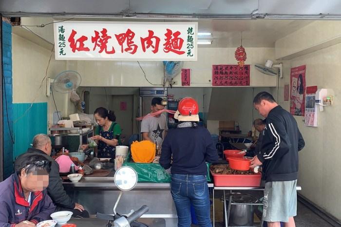 紅燒鴨肉麵老店 超人氣的嘉義平價小吃,古早味,味道讚,嘉義老店令人懷念!