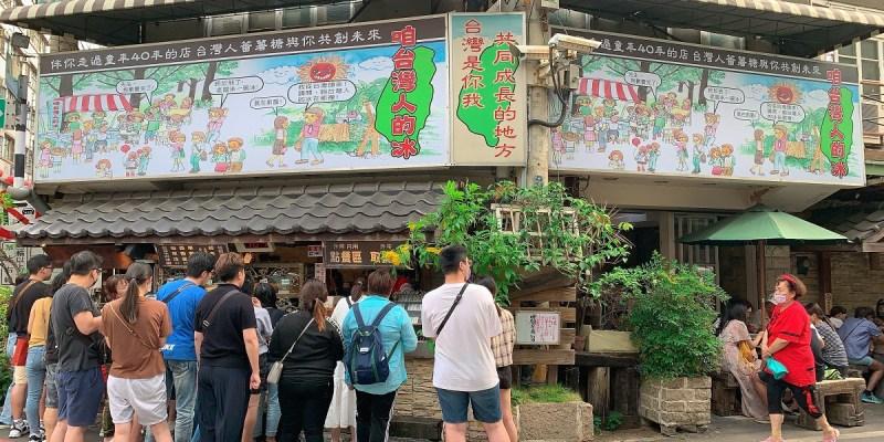 咱台灣人的冰|台灣人蕃薯糖圓仔湯,還有古早味挫冰真材實料很飽滿!