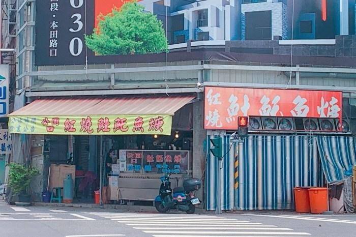 公園口紅燒𩵚魠魚焿|台南轉運站美食,一碗簡單的羹湯,搭配酥炸恰到好處的土魠魚,樸質的美味。