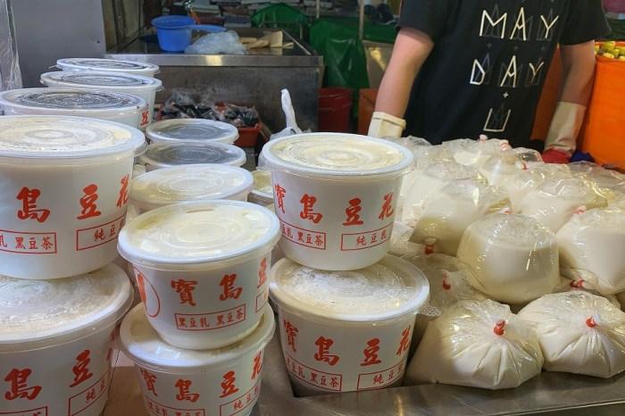 寶島美食寶島豆花 和緯黃昏市場就能吃到這老味道,珍珠仙草、三色豆花、豆漿是攤上的人氣品項,價格平價選項眾多挺適合當作下午茶。