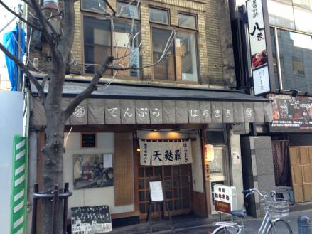 Hachimaki(はちまき) - Tempura Restaurant