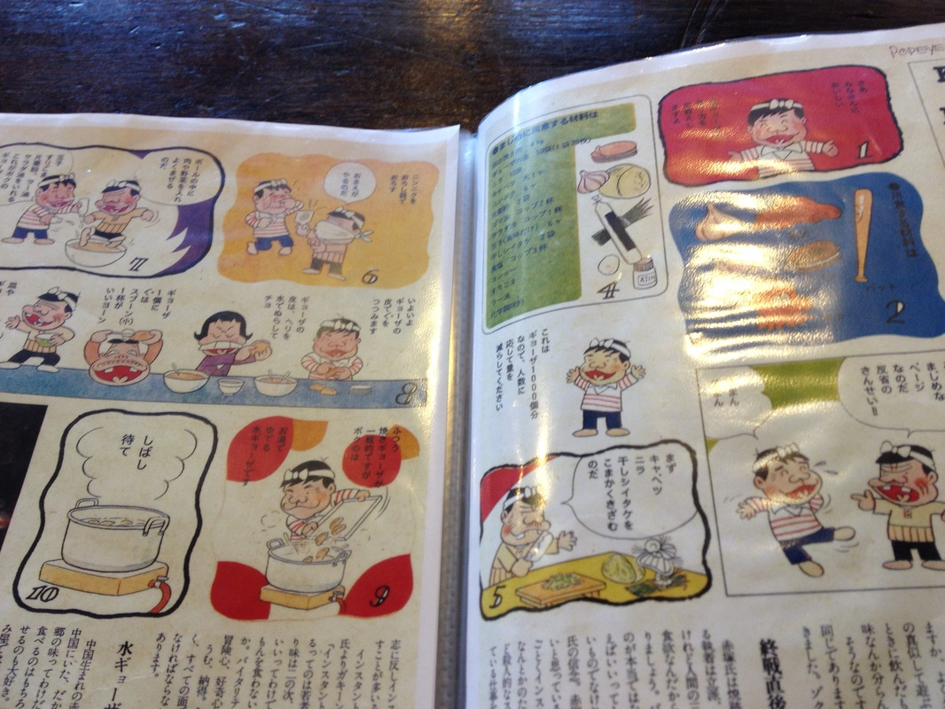 Magazine clipping about how to cook Boiled Gyoza by Fujio Akatsuka