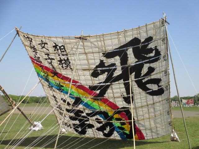 飛翔(Hishō)/Soar, 5.45 square meter/17.88 square feet in size
