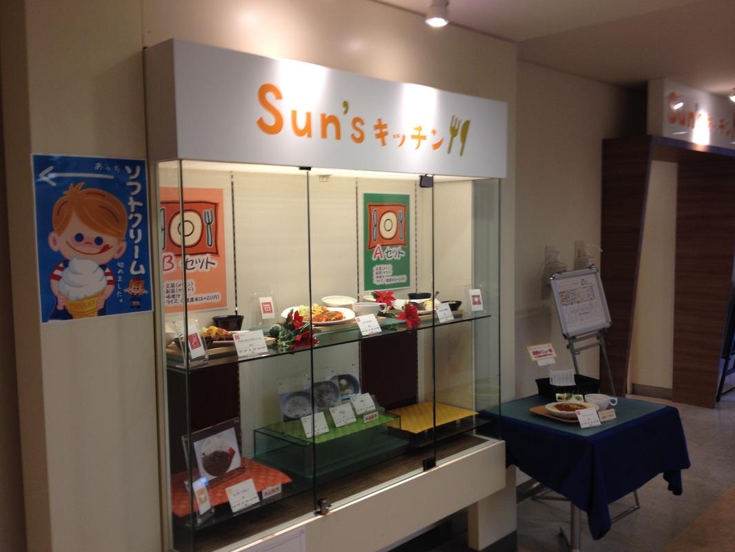 Sun's Kitchen(Sun's キッチン)