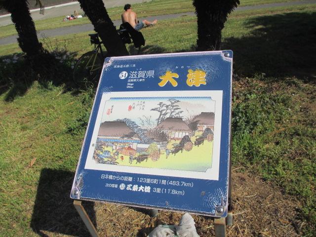 54: Ōtsu(大津)