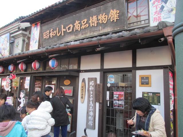 Shōwa Retro Goods Museum