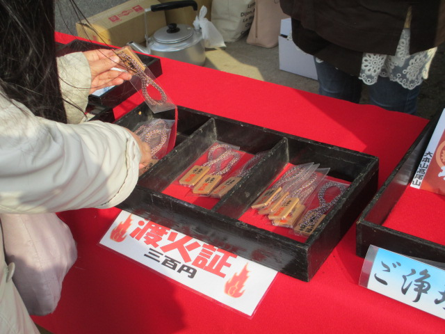 Firewalking Ticket(300 yen)