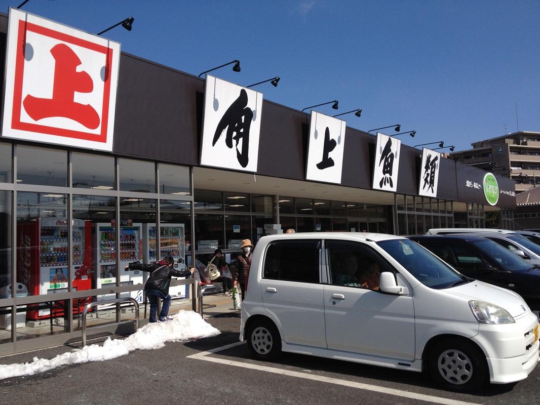 Kakujō Gyorui(角上魚類) in Sagamihara(相模原)