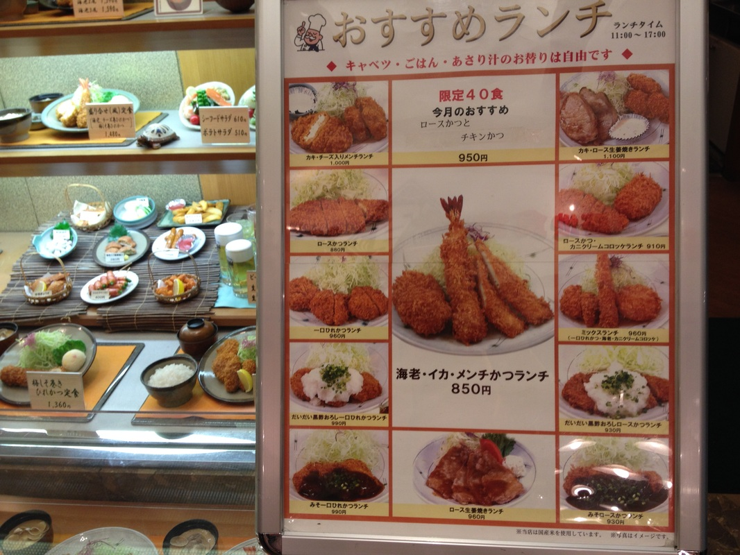 Tonkatsu Wako(とんかつ和幸) - Wanza Ariake Bay Mall, Kokusaitenjijō