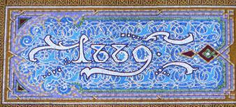 mosaique-1889