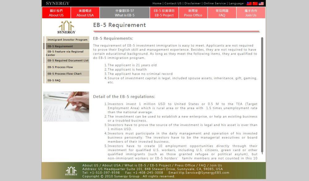 medium resolution of  synergy california green hospitality regional center screenshot
