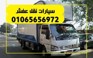 سيارات نقل عفش