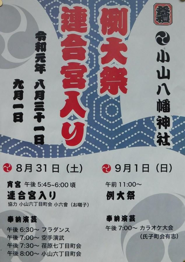 例大祭宵宮 (1)