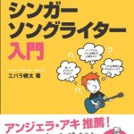 オリジナルソングを弾き語り!! シンガーソングライター入門