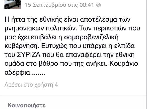 facebook-ethniki-siriza